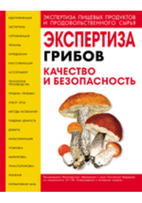 Экспертиза грибов. Качество и безопасность