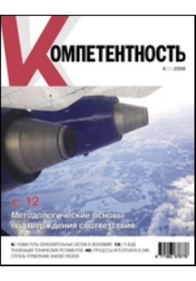 Компетентность: ежемесячный научно-практический журнал. 2009. № 4