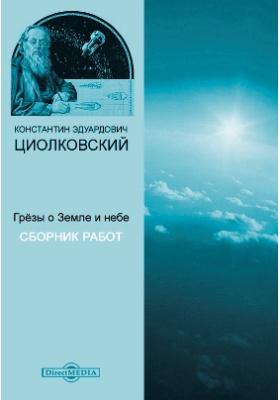 Грёзы о Земле и небе : сборник работ