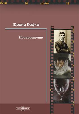 Превращение: сборник рассказов