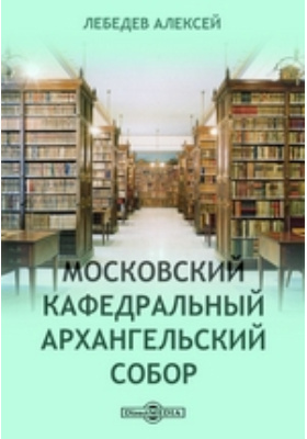 Московский кафедральный Архангельский собор