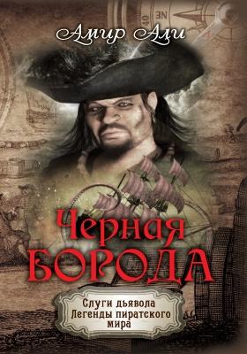 Черная борода: литературно-художественное издание