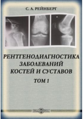 Рентгенодиагностика заболеваний костей и суставов. Т. 1