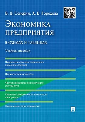 Экономика предприятия в схемах и таблицах: учебное пособие