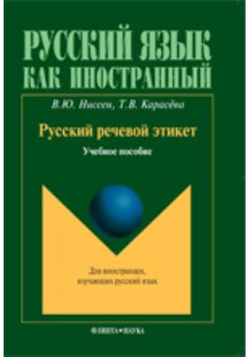 Русский речевой этикет: учебное пособие