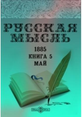 Русская мысль. 1885. Книга 5, Май
