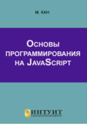 Основы программирования на JavaScript