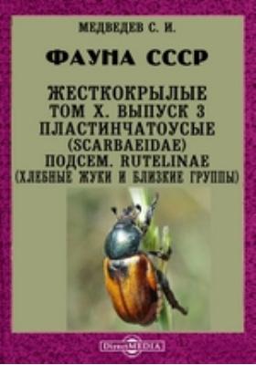 Фауна СССР. Жесткокрылые. Пластинчатоусые (Scarbaeidae). Подсем. Rutelinae (хлебные жуки и близкие группы). Т. X, Вып. 3
