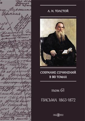 Полное собрание сочинений. Т. 61. Письма 1863-1872