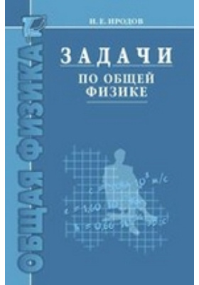 Задачи по общей физике: учебное пособие