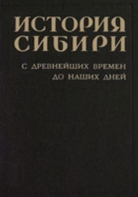 История Сибири с древнейших времен до наших дней : Сибирь в период строительства социализма. Т. 4