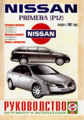 Руководство по ремонту и эксплуатации Nissan Primera (P12), бензин/дизель. Выпуск с 2002 года : Производственно-практическое издание