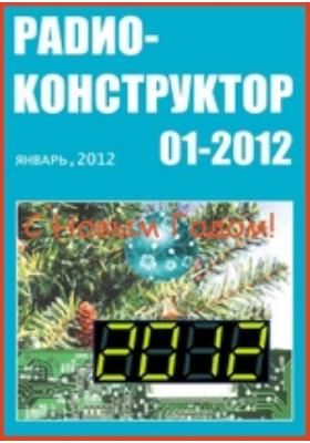 Радиоконструктор. 2012. № 1