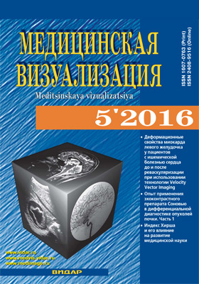 Медицинская визуализация: журнал. 2016. № 5