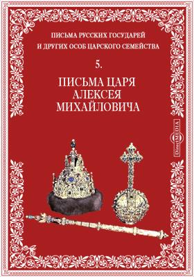 Письма русских государей и других особ царского семейства. 5. Письма царя Алексея Михайловича