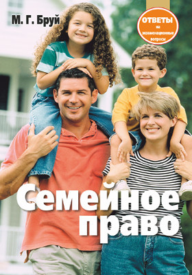 Семейное право : ответы на экзаменационные вопросы: самоучитель