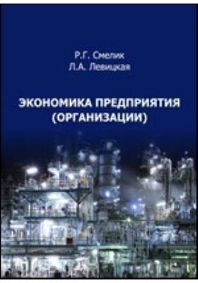 Экономика предприятия (организации): учебник