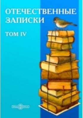 Отечественные записки. Учено-литературный журнал: журнал. 1839. Т. 4