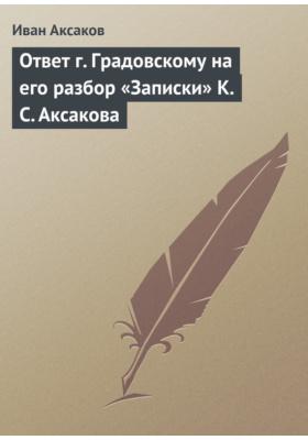 Ответ г.Градовскому на его разбор «Записки» К.С.Аксакова