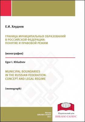 Граница муниципальных образований в Российской Федерации: понятие и правовой режим