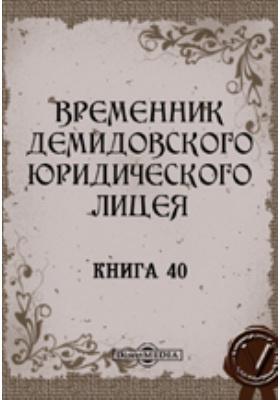 Временник Демидовского юридического лицея: журнал. 1886. Книга 40