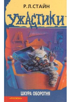 Шкура оборотня = Werewolf Skin : Триллер для детей