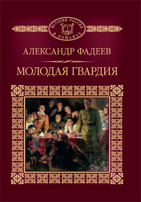 Т. 79. Молодая гвардия: исторический роман