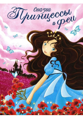 Принцессы и феи. Сказки принцессы и феи = 18 histoires de princesses et fees