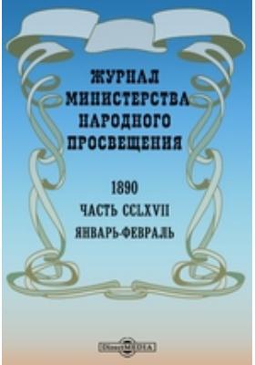 Журнал Министерства Народного Просвещения: журнал. 1890. Январь-февраль, Ч. 267