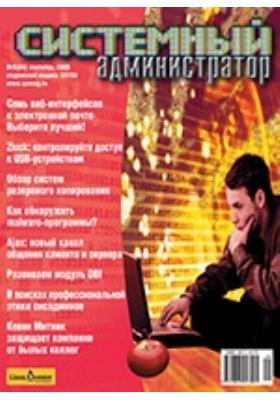 Системный администратор: журнал. 2006. № 9 (46)