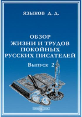 Обзор жизни и трудов покойных русских писателей. Вып. 2. Русские писатели, умершие в 1882 г