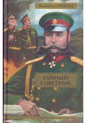 Тайный советник : Исторические миниатюры