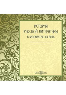 История русской литературы в фолиантах XIX века
