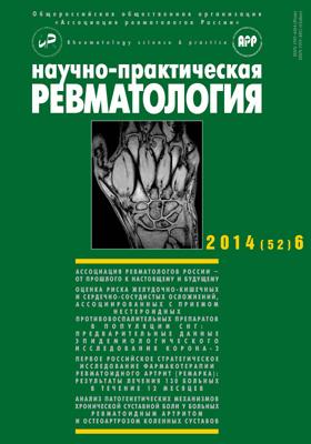 Научно-практическая ревматология: научно-практический рецензируемый журнал. 2014. Т. 52, № 6