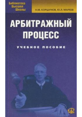 Арбитражный процесс : Учебное пособие. 3-е издание, стереотипное