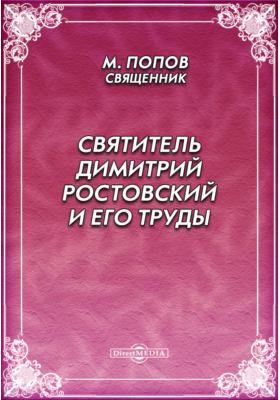 Святитель Димитрий Ростовский и его труды: документально-художественная литература