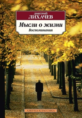 Мысли о жизни : Воспоминания