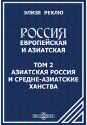 Россия европейская и азиатская. Т. 2. Азиатская Россия и среднеазиатские ханства