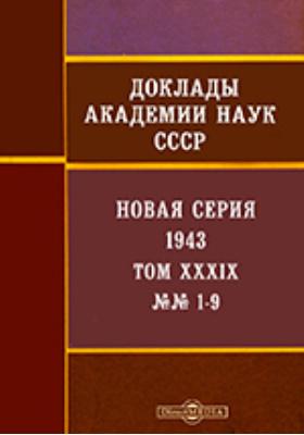 Доклады Академии наук СССР : Новая серия: газета. Т. XXXIX, № 1-9. 1943 г