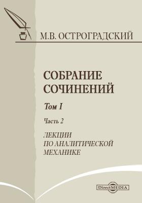 Собрание сочинений. Т. 1, Ч. 2. Лекции по аналитической механике