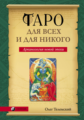 Таро для всех и для никого : арканология новой эпохи: научно-популярное издание