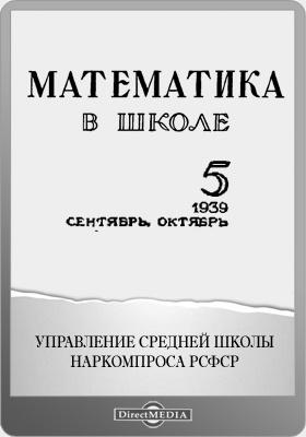 Математика в школе. 1939: методический журнал. №5