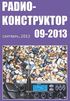 Радиоконструктор: научно-технический журнал. 2013. № 09