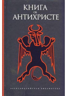 Книга об Антихристе : Антология