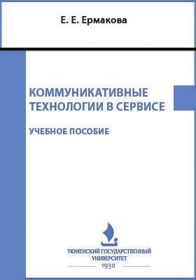 Коммуникативные технологии в сервисе: учебное пособие