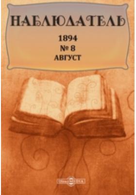 Наблюдатель: журнал. 1894. № 8, Август
