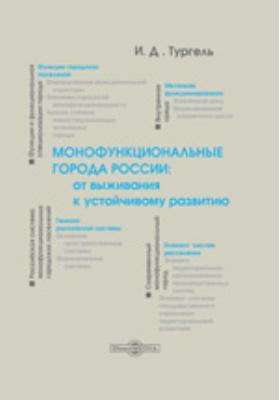 Монофункциональные города России: от выживания к устойчивому развитию: монография