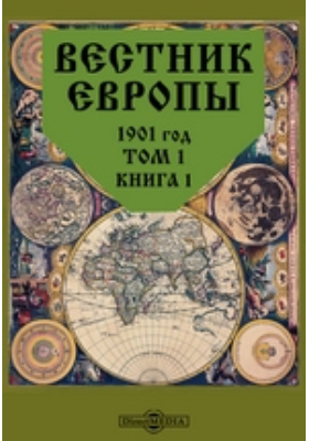 Вестник Европы: журнал. 1901. Том 1, Книга 1, Январь