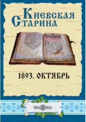 Киевская Старина: журнал. 1893. Октябрь