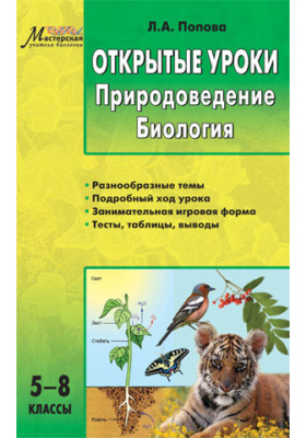 Открытые уроки: Природоведение. Биология: 5-8 классы